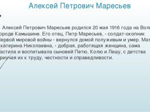 Алексей Петрович Маресьев Алексей Петрович Маресьев родился 20 мая 1916 года