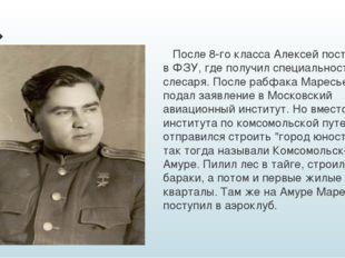 После 8-го класса Алексей поступил в ФЗУ, где получил специальность слесаря.