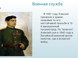Военная служба В 1937 году Алексея призвали в армию, направив по его настойчи