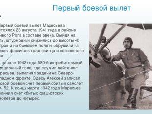 Первый боевой вылет Первый боевой вылет Маресьева состоялся 23 августа 1941 г