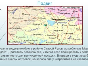 Подвиг 4 апреля в воздушном бою в районе Старой Руссы истребитель Маресьева б
