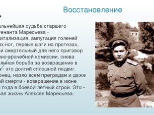 Восстановление Дальнейшая судьба старшего лейтенанта Маресьева - госпитализац