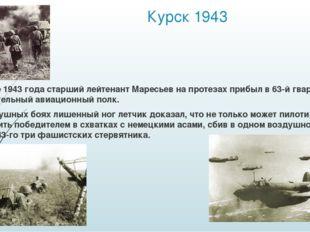 Курск 1943 В июне 1943 года старший лейтенант Маресьев на протезах прибыл в 6