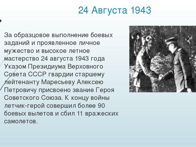 24 Августа 1943 За образцовое выполнение боевых заданий и проявленное личное...