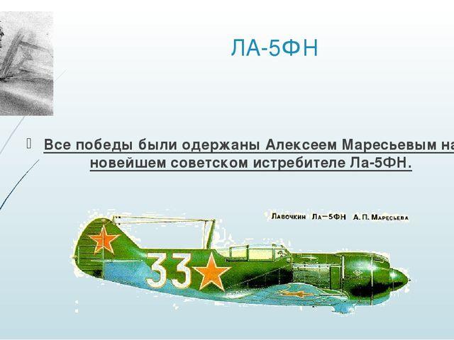 ЛА-5ФН Все победы были одержаны Алексеем Маресьевым на новейшем советском ист...