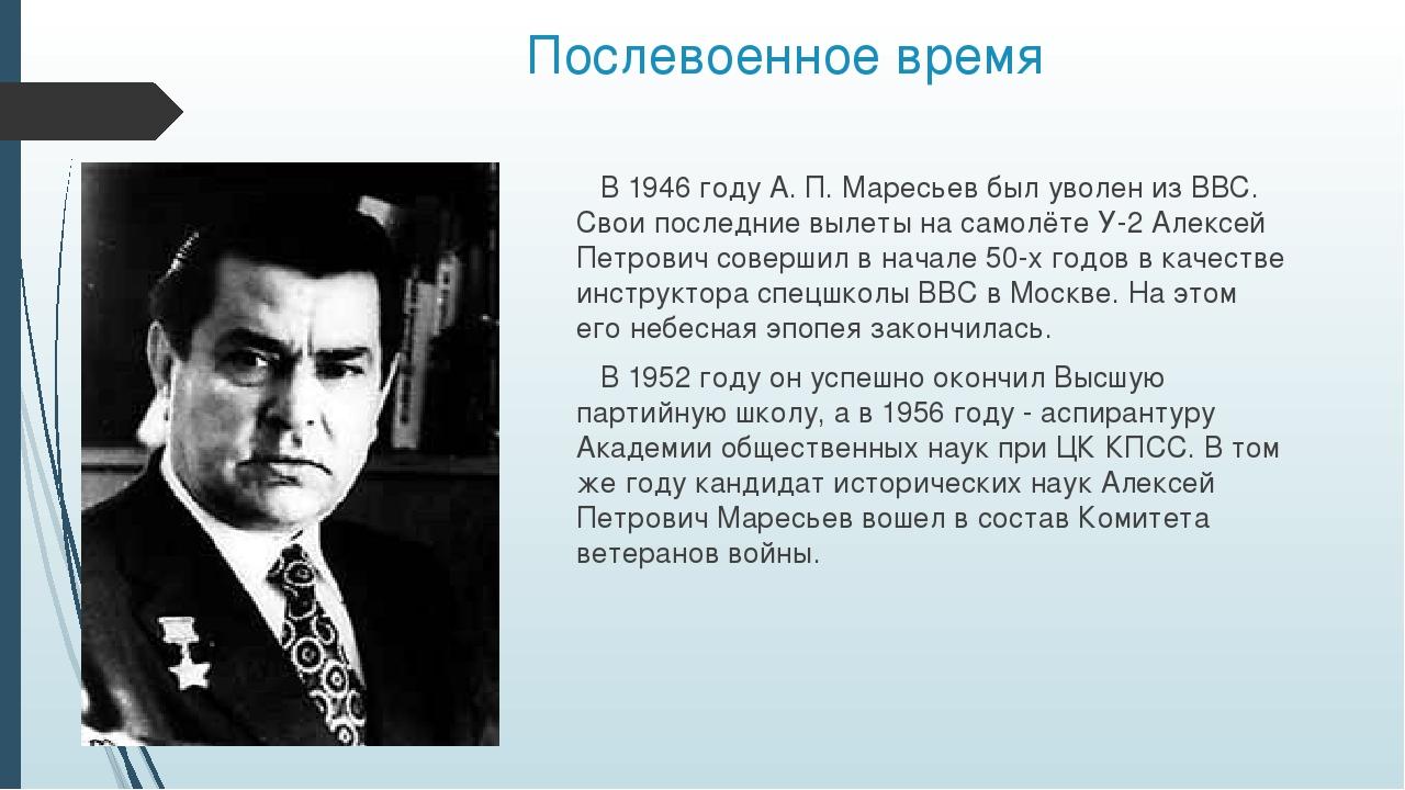 Послевоенное время В 1946 году А. П. Маресьев был уволен из ВВС. Свои последн...