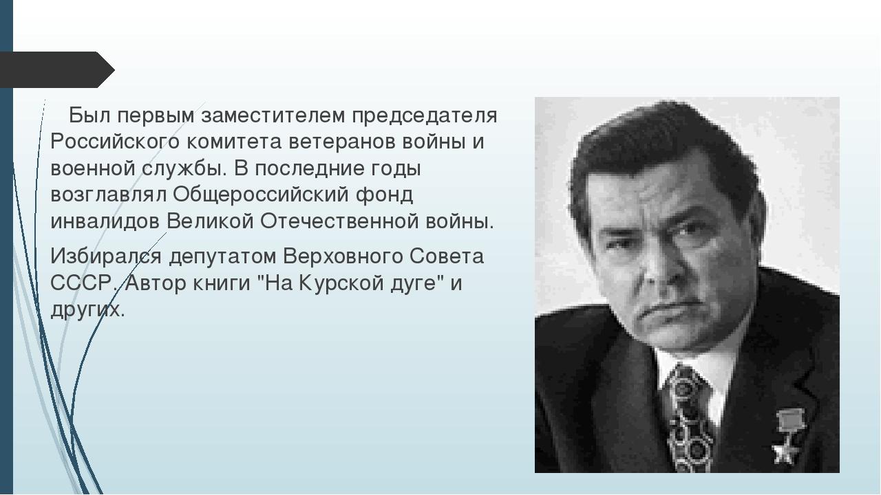 Был первым заместителем председателя Российского комитета ветеранов войны и...
