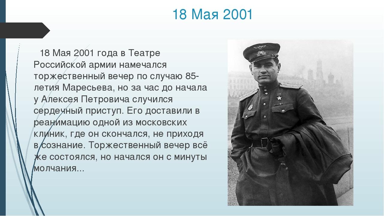 18 Мая 2001 18 Мая 2001 года в Театре Российской армии намечался торжественны...