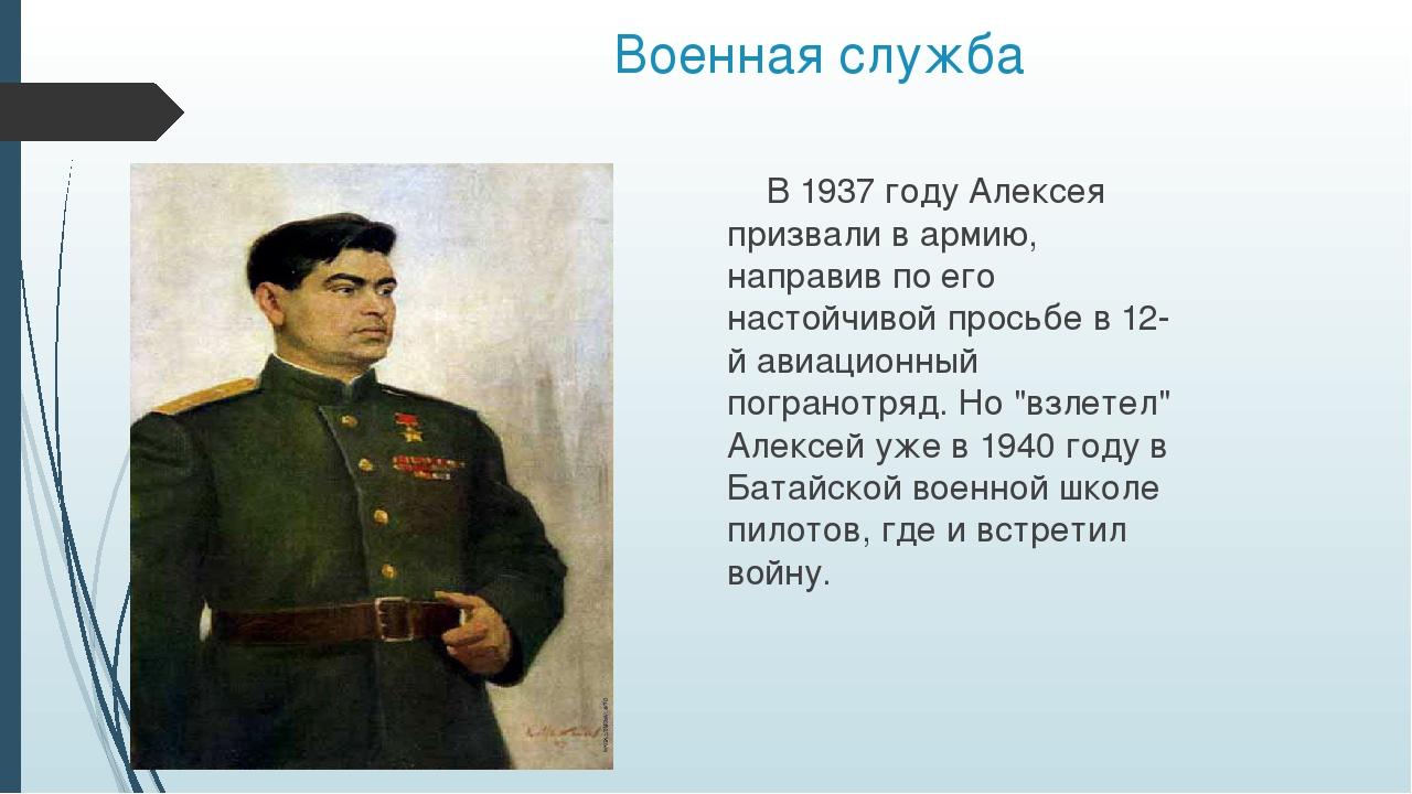 Военная служба В 1937 году Алексея призвали в армию, направив по его настойчи...
