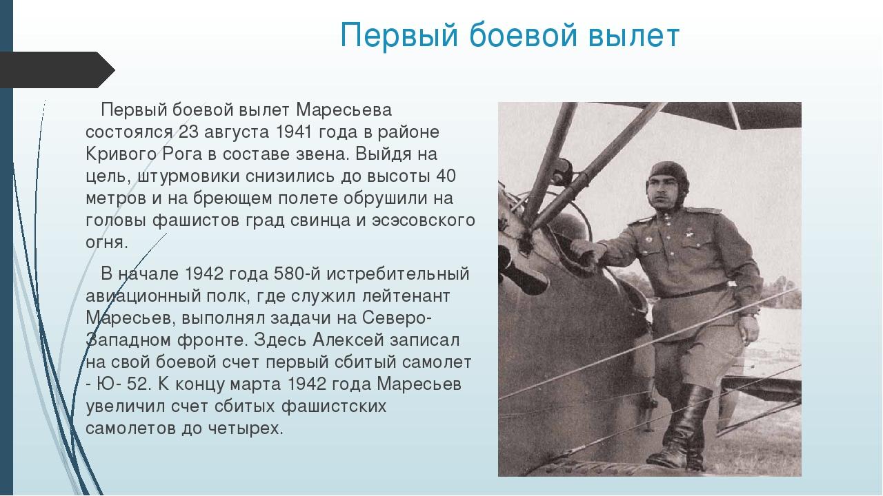 Первый боевой вылет Первый боевой вылет Маресьева состоялся 23 августа 1941 г...