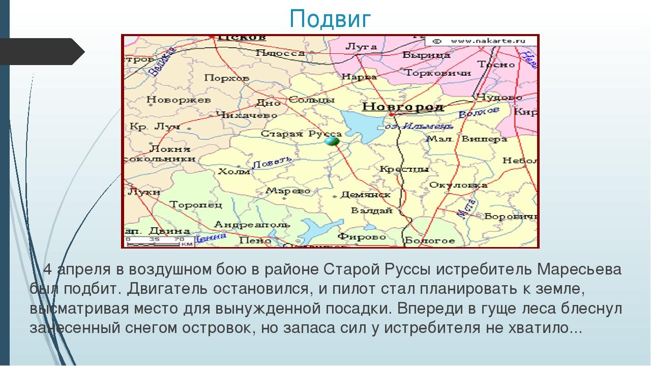 Подвиг 4 апреля в воздушном бою в районе Старой Руссы истребитель Маресьева б...