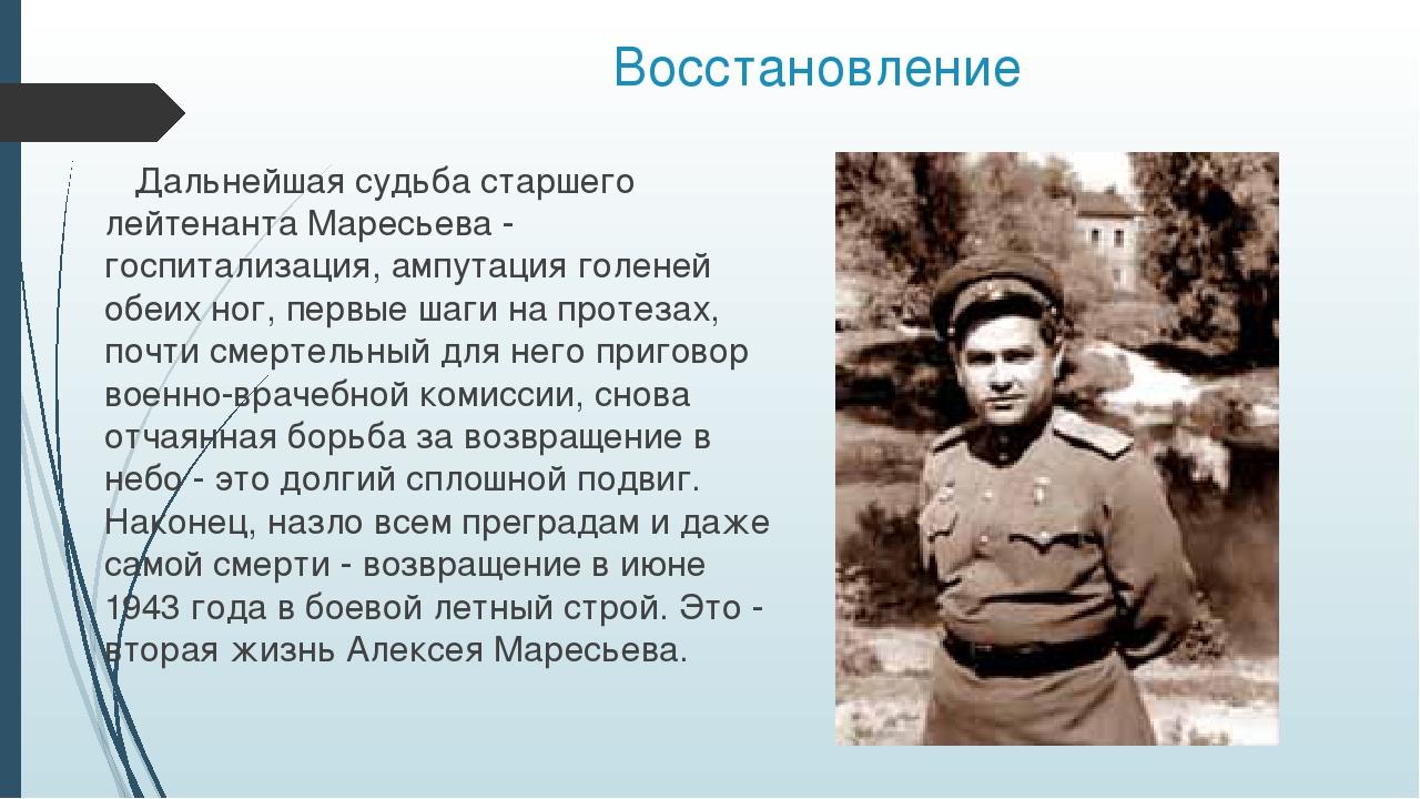 Восстановление Дальнейшая судьба старшего лейтенанта Маресьева - госпитализац...