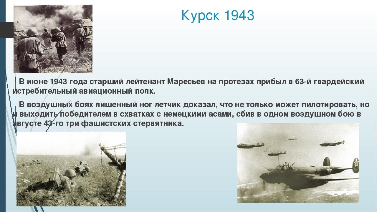 Курск 1943 В июне 1943 года старший лейтенант Маресьев на протезах прибыл в 6...