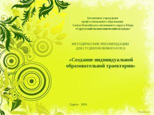 Автономное учреждение профессионального образования Ханты-Мансийского автоном