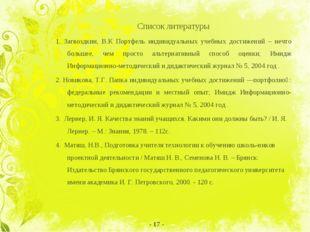 Список литературы 1. Загвоздкин, В.К Портфель индивидуальны