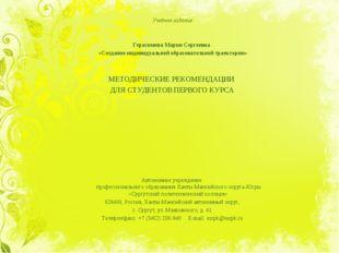 Учебное издание   Герасимова Мария Сергеевна «Создание