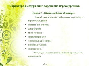 Структура и содержание портфолио первокурсника Раздел 1. «Общие сведения об а