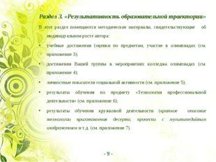 Раздел 3. «Результативность образовательной траектории» В этот раздел помещаю