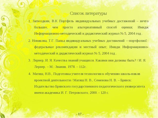 Список литературы 1. Загвоздкин, В.К Портфель индивидуальны...