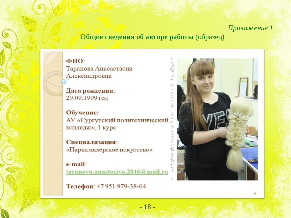 Приложение 1 Общие сведения об авторе работы (образец) -...