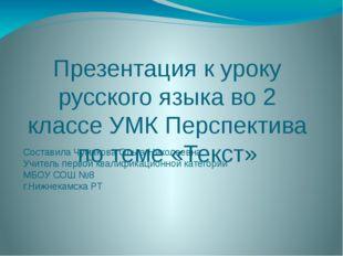 Презентация к уроку русского языка во 2 классе УМК Перспектива по теме «Текст