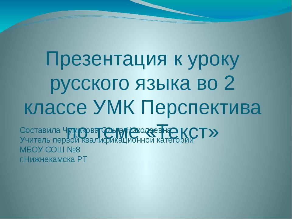 Презентация к уроку русского языка во 2 классе УМК Перспектива по теме «Текст...
