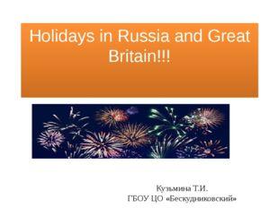 Holidays in Russia and Great Britain!!! Кузьмина Т.И. ГБОУ ЦО «Бескудниковский»