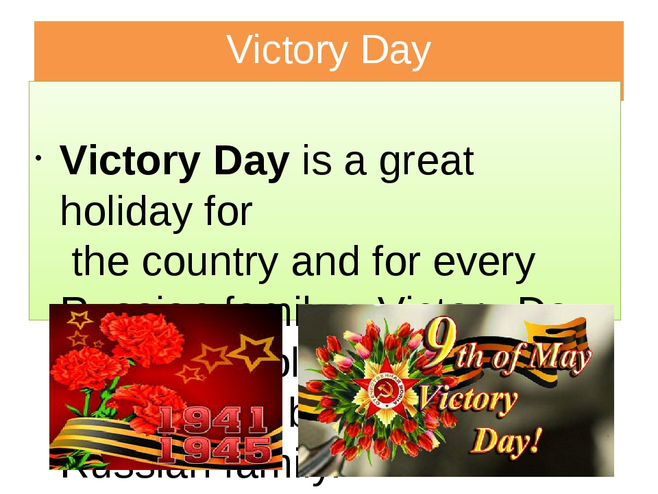 Victory Day Victory Day is a great holiday for the country and for every Russ...
