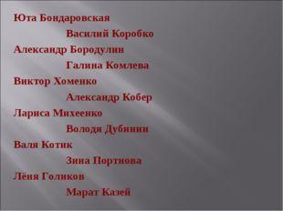 Юта Бондаровская Василий Коробко Александр Бородулин Галина Комлева Вик