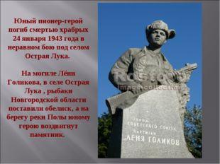 Юный пионер-герой погиб смертью храбрых 24 января 1943 года в неравном бою по