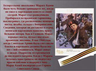 Белорусскому школьнику Марату Казею было чуть больше тринадцати лет, когда он