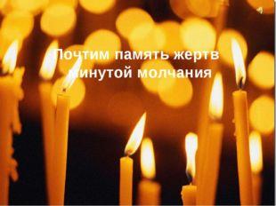 Почтим память жертв минутой молчания
