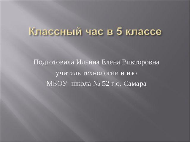 Подготовила Ильина Елена Викторовна учитель технологии и изо МБОУ школа № 52...
