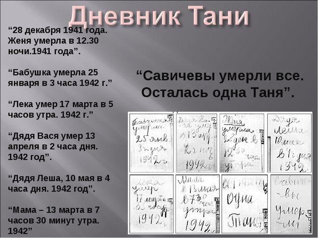 """28 декабря 1941 года. Женя умерла в 12.30 ночи.1941 года"". ""Бабушка умерла 2..."