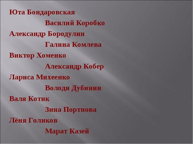 Юта Бондаровская Василий Коробко Александр Бородулин Галина Комлева Вик...