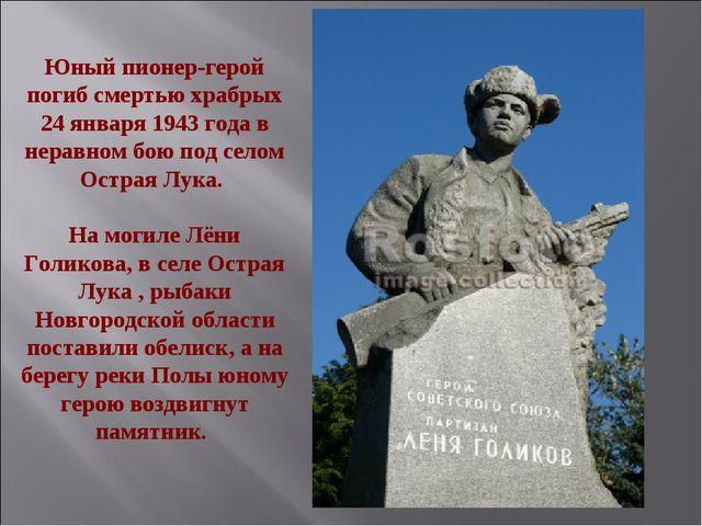 Юный пионер-герой погиб смертью храбрых 24 января 1943 года в неравном бою по...