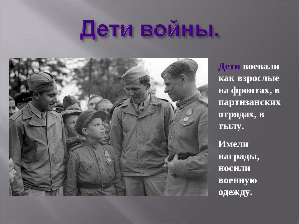 Дети воевали как взрослые на фронтах, в партизанских отрядах, в тылу. Имели н...