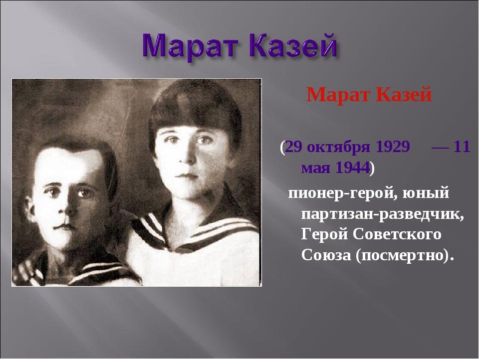 Марат Казей (29 октября 1929 — 11 мая 1944)  пионер-герой, юный партизан-р...