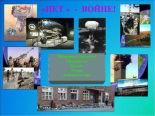«НЕТ » - ВОЙНЕ! Хиросима и Нагасаки Афганистан Беслан Чечня Южная Осетия