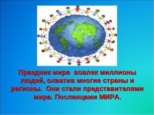 Праздник мира вовлек миллионы людей, охватив многие страны и регионы. Они ста