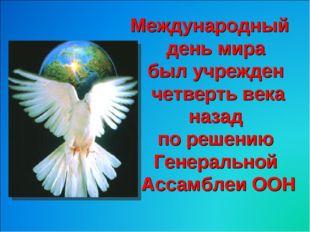 Международный день мира был учрежден четверть века назад по решению Генеральн