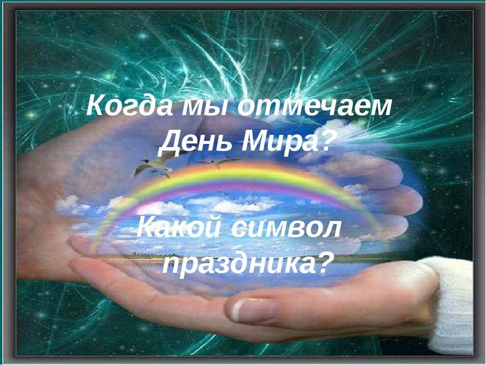 Когда мы отмечаем День Мира? Какой символ праздника?