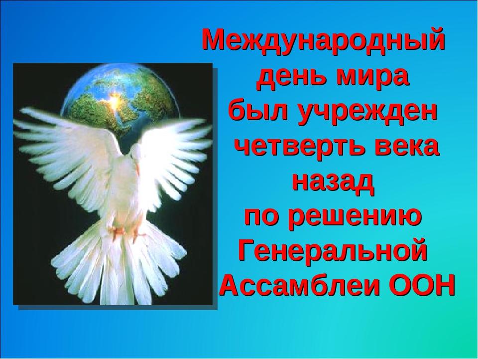 Международный день мира был учрежден четверть века назад по решению Генеральн...