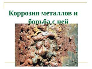Коррозия металлов и борьба с ней