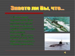 6. В годы первой мировой войны была изготовлена медная обшивка подводного ко
