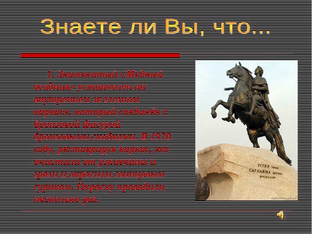 1. Знаменитый «Медный всадник» установлен на внутреннем железном каркасе, ко...