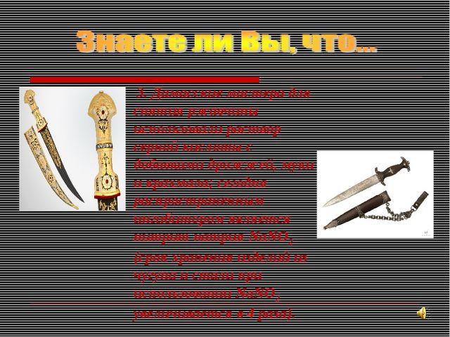 3. Дамасские мастера для снятия ржавчины использовали раствор серной кислоты...