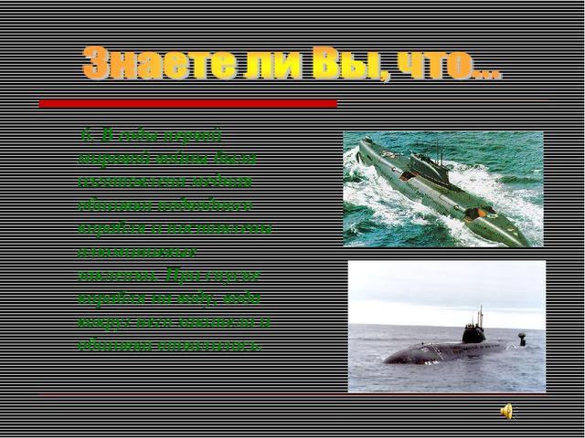 6. В годы первой мировой войны была изготовлена медная обшивка подводного ко...
