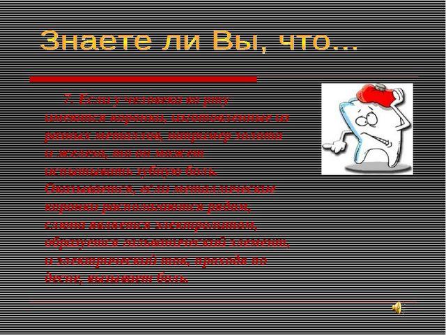 7. Если у человека во рту имеются коронки, изготовленные из разных металлов,...