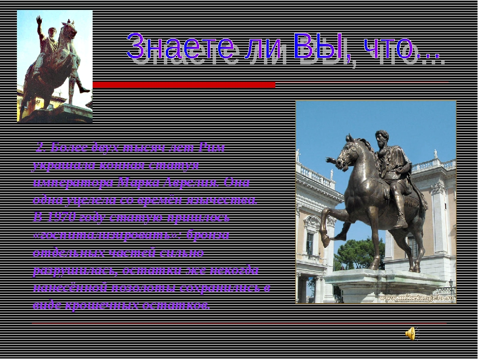 2. Более двух тысяч лет Рим украшала конная статуя императора Марка Аврелия....
